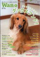 wan (ワン) 2019年 05月号 [雑誌]