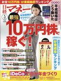 日経マネー 2019年 05月号 [雑誌]