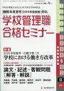 別冊 教職研修 2019年 05月号 [雑誌]