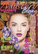 Mystery Blanc (ミステリーブラン) 2019年 05月号 [雑誌]