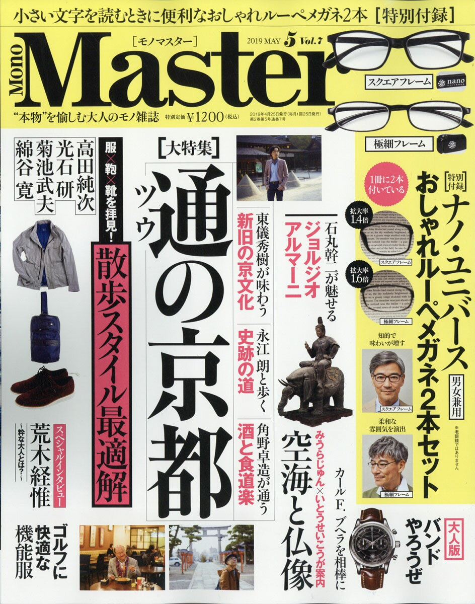 Mono Master (モノ マスター) 2019年 05月号 [雑誌]
