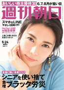 週刊朝日 2019年 5/24号 [雑誌]