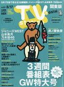 TV station (テレビステーション) 関東版 2019年 5/11号 [雑誌]