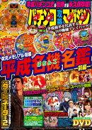 パチンコ攻略マガジン 2019年 5/11号 [雑誌]