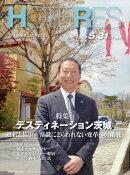 週刊 HOTERES (ホテレス) 2019年 5/31号 [雑誌]