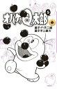 オバケのQ太郎 5 (てんとう虫コミックス) [ 藤子・F・不二雄 ]