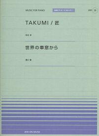 TAKUMI/匠/世界の車窓から (全音ピアノピースポピュラー Music for piano)