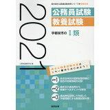 宇都宮市の1類(2021年度版) (栃木県の公務員試験対策シリーズ)