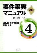 要件事実マニュアル(第4巻)第3版