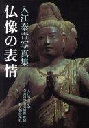仏像の表情