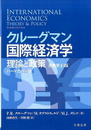 クルーグマン国際経済学 理論と政策 〔原書第10版〕 合本ハードカバー版