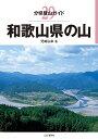 和歌山県の山 (分県登山ガイド) [ 児嶋弘幸 ]