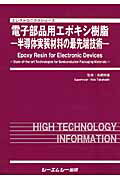 電子部品用エポキシ樹脂