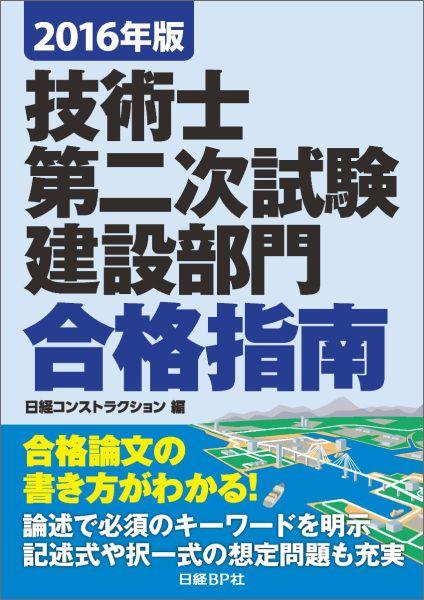 技術士第二次試験建設部門合格指南(2016年版) [ 堀与志男 ]