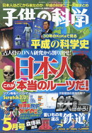 子供の科学 2019年 05月号 [雑誌]