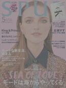 SPUR (シュプール) 2019年 05月号 [雑誌]