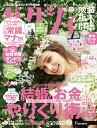 ゼクシィ茨城・栃木・群馬 2019年05月号 [雑誌]