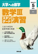 大学への数学増刊 数学3スタンダード演習 2019年 05月号 [雑誌]