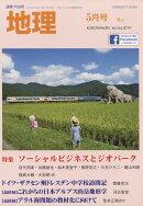 地理 2019年 05月号 [雑誌]