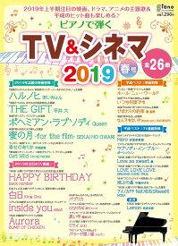 月刊ピアノ 2019年5月増刊 ピアノで弾く TV&シネマ2019春号