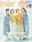 mer (メル) 2019年 05月号 [雑誌]