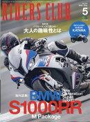 RIDERS CLUB (ライダース クラブ) 2019年 05月号 [雑誌]