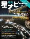 月刊 星ナビ 2019年 05月号 [雑誌]