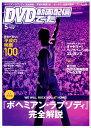DVD & 動画配信でーた 2019年 05月号 [雑誌]