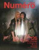 Numero TOKYO (ヌメロ・トウキョウ) 2019年 05月号 [雑誌]