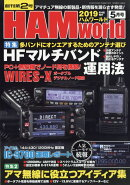 HAM world (ハムワールド) 2019年 05月号 [雑誌]