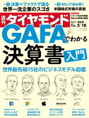 週刊ダイヤモンド 2019年 5/18 号 [雑誌] (GAFAでわかる決算書入門)