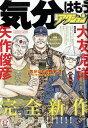 漫画アクション 2019年 5/7号 [雑誌]