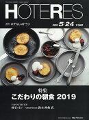 週刊 HOTERES (ホテレス) 2019年 5/24号 [雑誌]