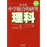 中学総合的研究理科3訂版