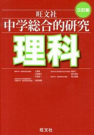 中学総合的研究理科3訂版 [ 有山智雄 ]