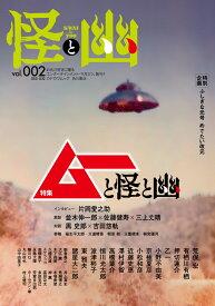 怪と幽 vol.002 2019年9月 [ 京極 夏彦 ]