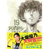 アオアシ(19)限定版 ([特装版コミック] ビッグコミックススピリッツ)