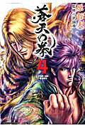 蒼天の拳(4) (ゼノンコミックスDX) [ 原哲夫 ]
