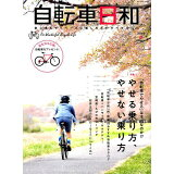 自転車日和(vol.47) 「自転車でやせる」は本当なのか!?やせる乗り方、やせない乗り (タツミムック)