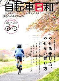 自転車日和 Vol.47