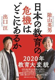 日本の教育の危機はどこにあるか [ ?山英男 ]