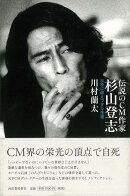 【バーゲン本】伝説のCM作家杉山登志