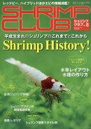 SHRIMP CLUB (シュリンプクラブ) No.8 2019年 05月号 [雑誌]