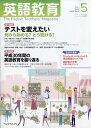 英語教育 2019年 05月号 [雑誌]