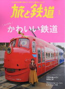 旅と鉄道 2019年 05月号 [雑誌]