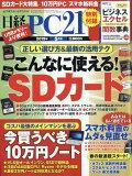【予約】日経 PC 21 (ピーシーニジュウイチ) 2019年 05月号 [雑誌]