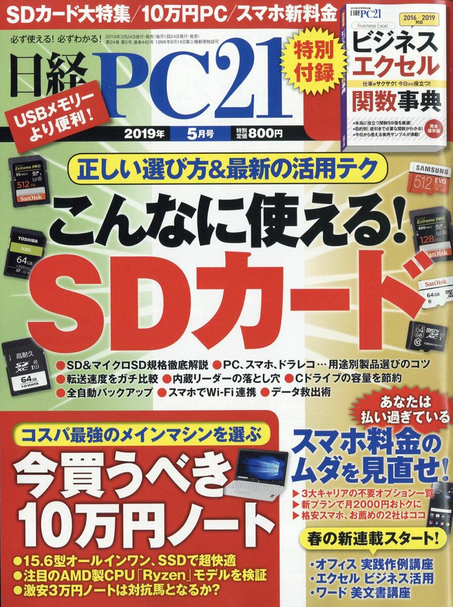 日経 PC 21 (ピーシーニジュウイチ) 2019年 05月号 [雑誌]