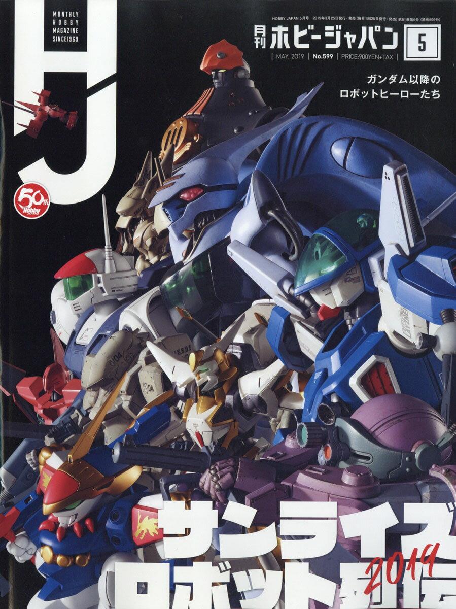 Hobby JAPAN (ホビージャパン) 2019年 05月号 [雑誌]