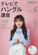 NHK テレビ テレビでハングル講座 2019年 05月号 [雑誌]