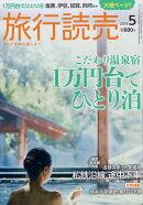 旅行読売 2019年 05月号 [雑誌]
